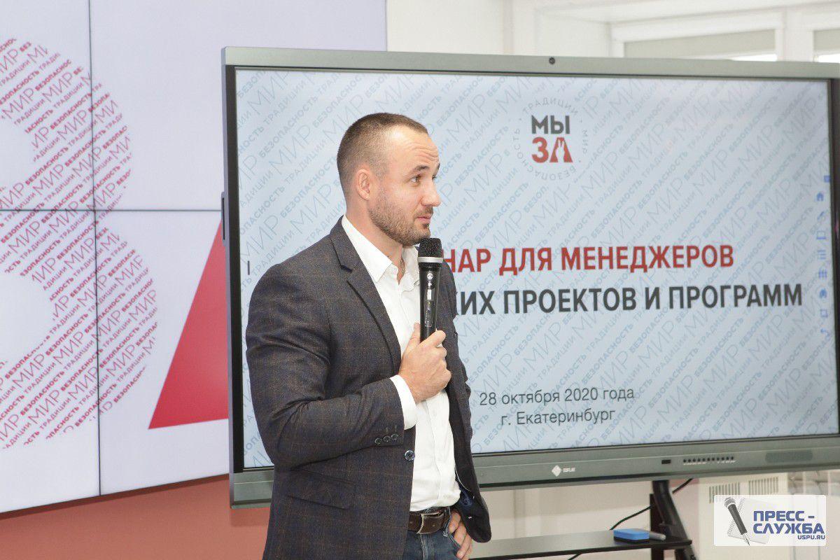 Центр «Учитель будущего» УрГПУ стал площадкой кампании «Мы за традиции, мир и безопасность!»
