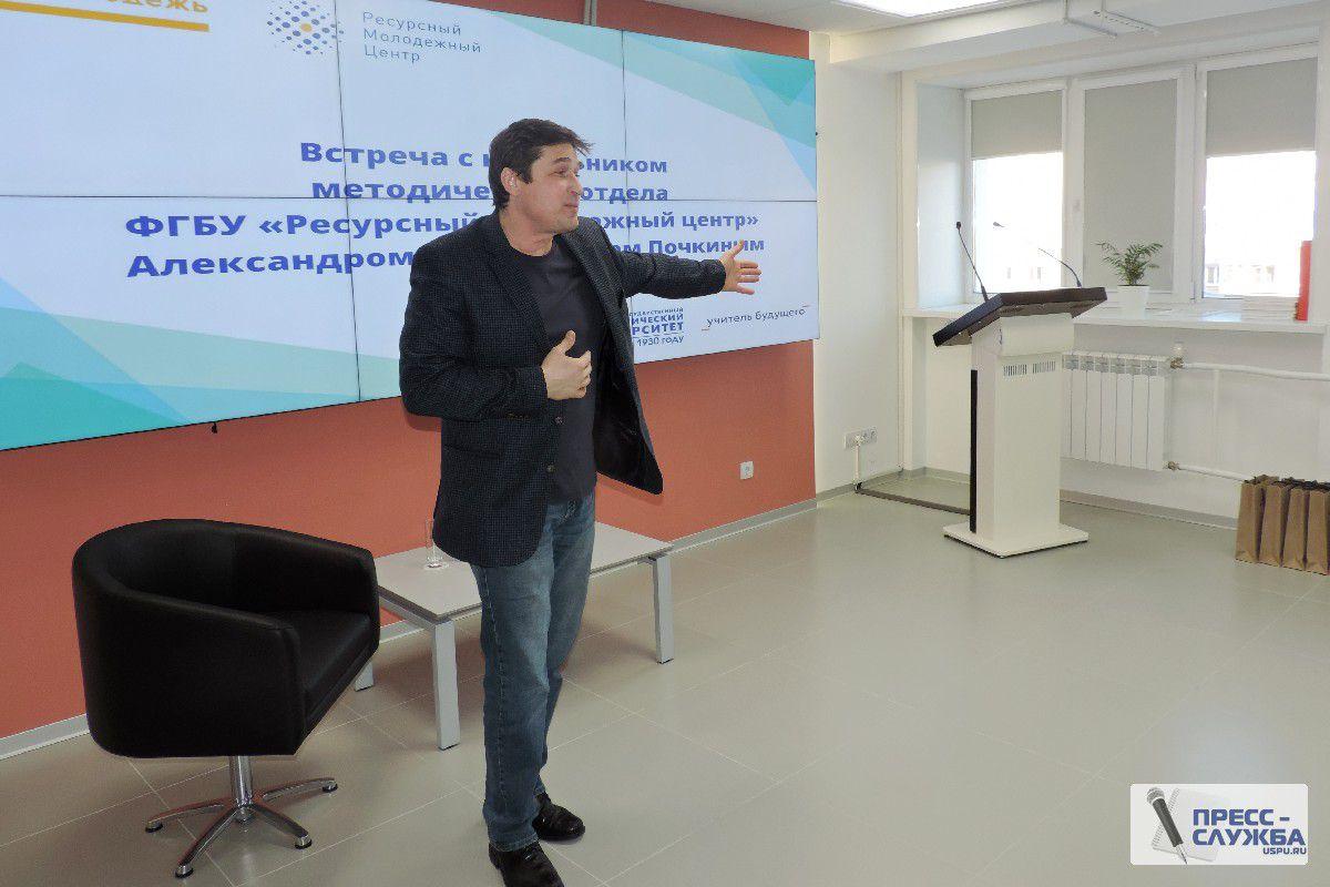 При участии УрГПУ в Свердловской области может появиться центр социального проектирования для молодежи