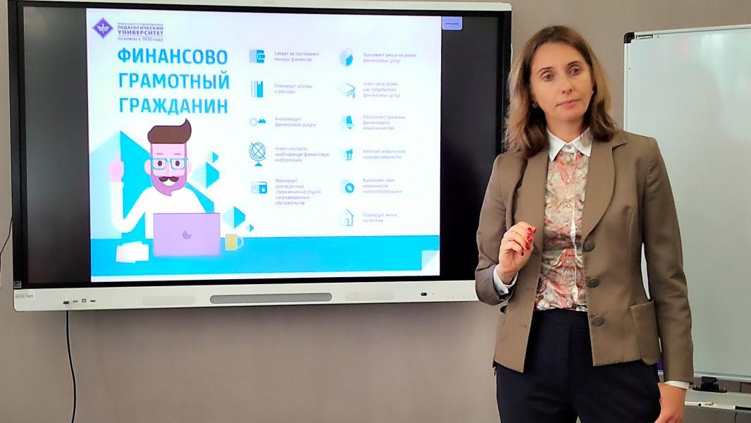 В УрГПУ прошел форум по финансовой грамотности с международным участием