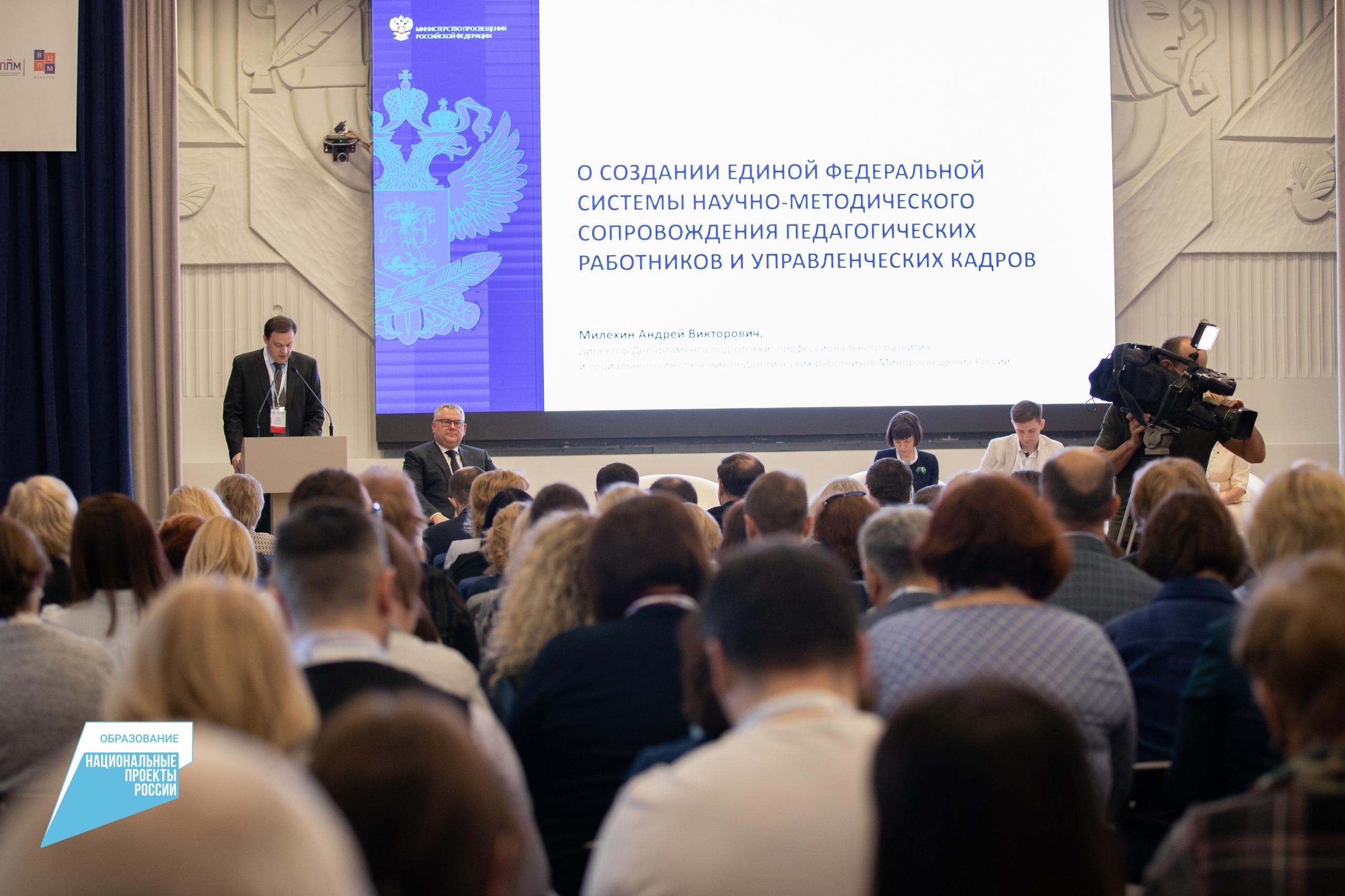 Директор центра «Учитель будущего» приняла участие в совещании Министерства просвещения