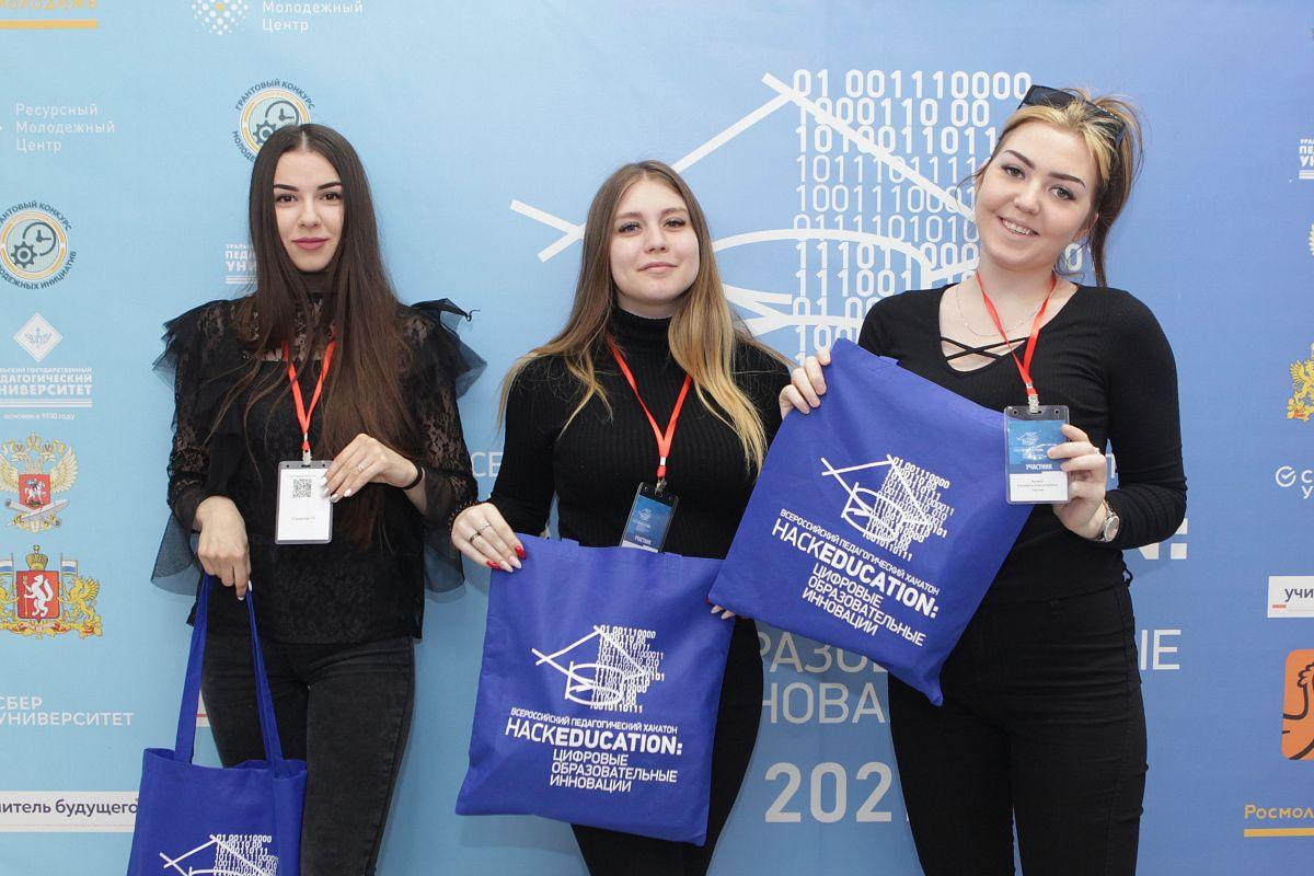 На педагогическом хакатоне «HackEducation» в УрГПУ представлены проекты из 20 регионов России