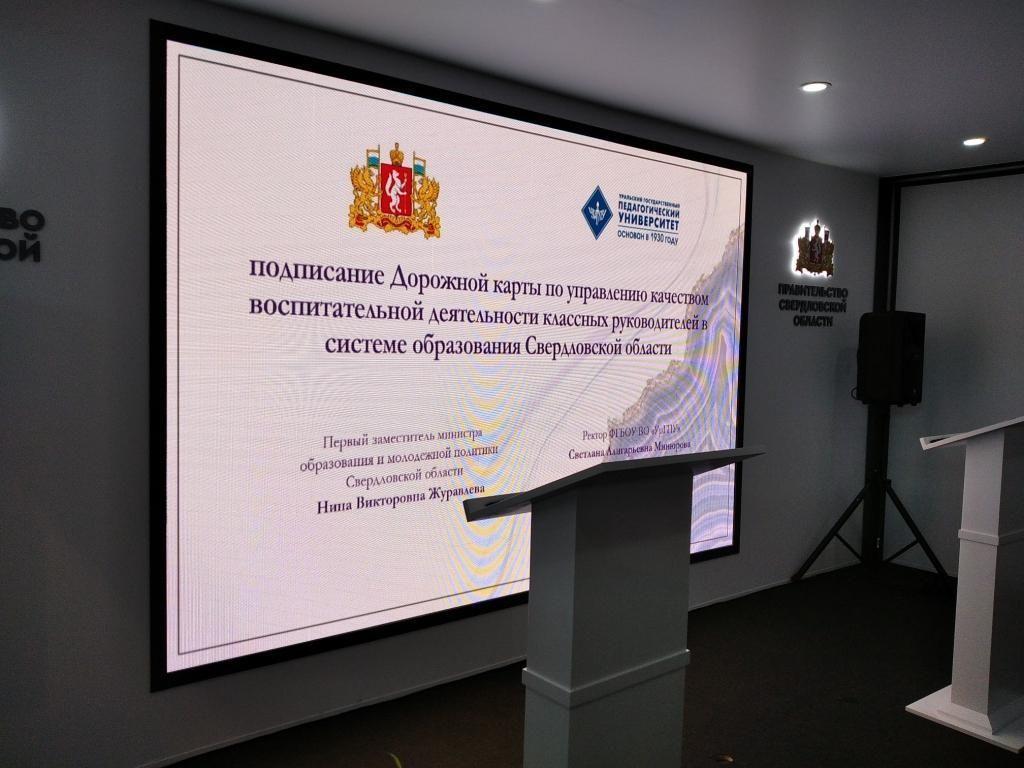 УрГПУ и Министерство образования и молодежной политики Свердловской области подписали Дорожную карту по управлению качеством воспитательной деятельности классных руководителей