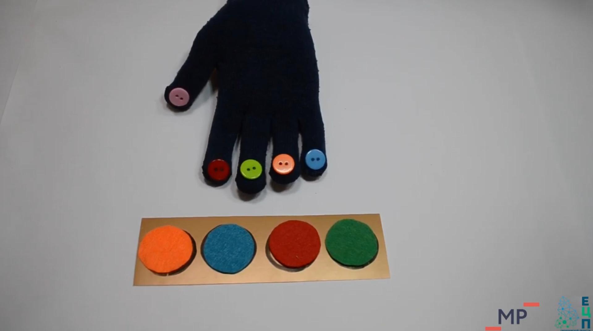 Тактильная перчатка