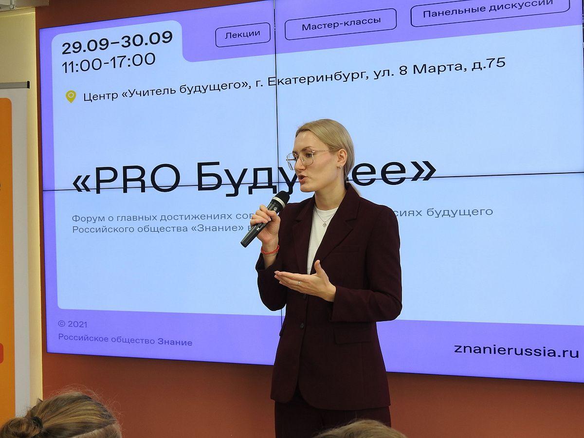 Биохакинг, роботы и 3D-принтеры: в УрГПУ прошел форум «PRO Будущее»