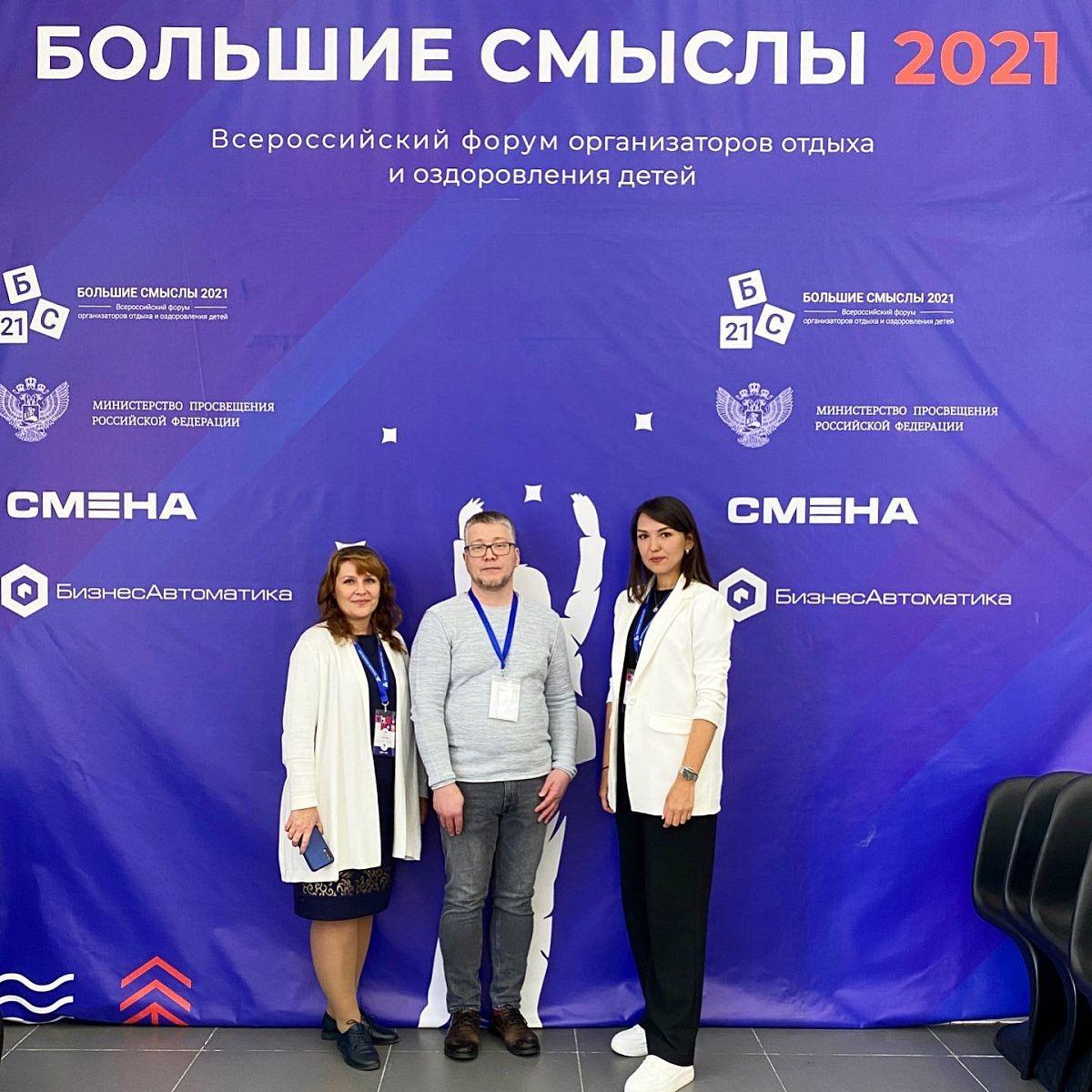 Команда УрГПУ стала спикерами Всероссийского форума «Большие смыслы» в Анапе