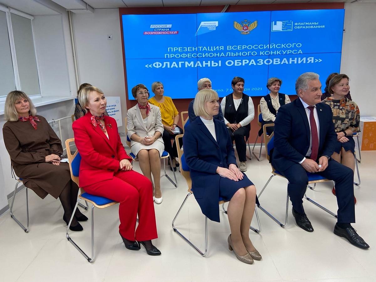 Состоялось торжественное открытие Всероссийского профессионального конкурса «Флагманы образования»