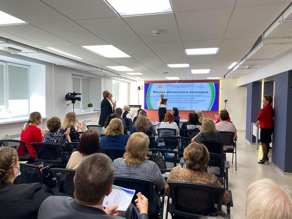 В Центре «Учитель будущего» определили «Лидера в образовании» Свердловской области